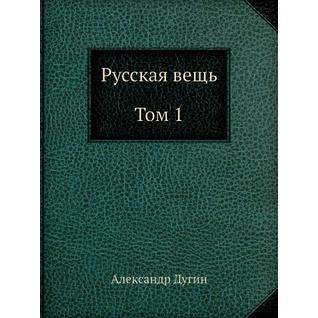 Русская вещь. Том 1
