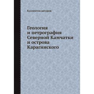 Геология и петрография Северной Камчатки и острова Карагинского