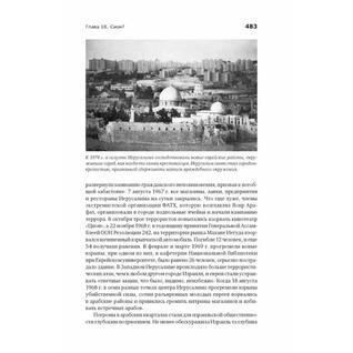 Карен Армстронг. Книга Иерусалим. Один город, три религии, 978-5-91671-671-918+