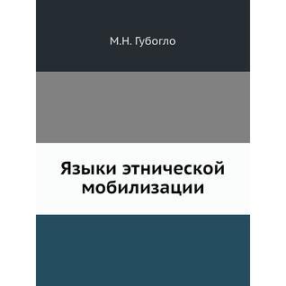 Языки этнической мобилизации
