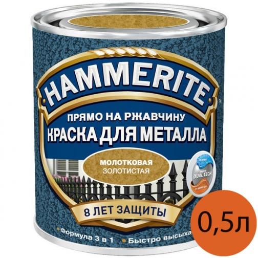 ХАММЕРАЙТ краска по ржавчине золотистая молотковая (0,5л) / HAMMERITE грунт-эмаль 3в1 на ржавчину золотистый молотковый (0,5л) Хаммерайт 36983697