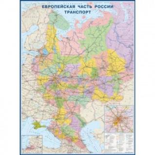 Настенная карта Европейская часть России Транспорт 1:2,4млн.,1,58x1,18м.