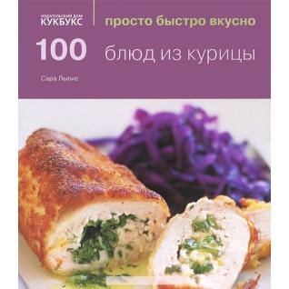 Сара Льюис. 100 блюд из курицы, 978-5-98837-033-8, 9785988370338