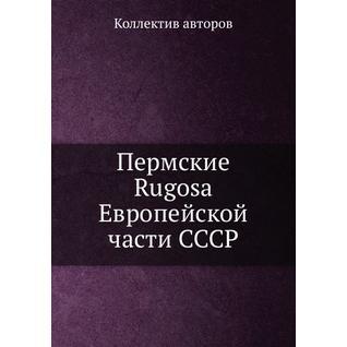 Пермские Rugosa Европейской части СССР