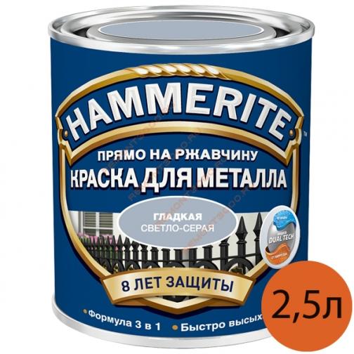 ХАММЕРАЙТ краска по ржавчине светло-серая гладкая (2,5л) / HAMMERITE грунт-эмаль 3в1 на ржавчину светло-серый гладкий глянцевый (2,5л) Хаммерайт 36983584