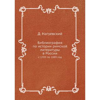 Библиография по истории римской литературы в России