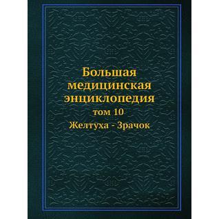 Большая медицинская энциклопедия (ISBN 13: 978-5-458-23091-9)