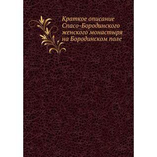 Краткое описание Спасо-Бородинского женского монастыря на Бородинском поле