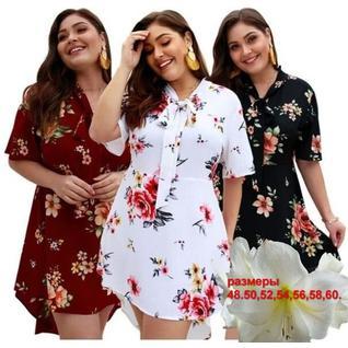 Короткое летнее платье большого размера р.48-60