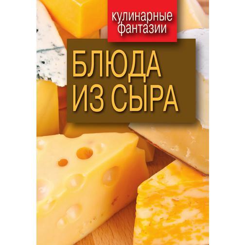 Блюда из сыра 38717180