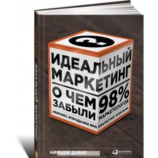 """Нирадж Давар """"Идеальный маркетинг. О чем забыли 98% маркетологов, 978-5-9614-5035-4"""""""
