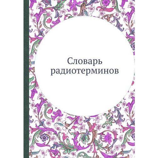 Словарь радиотерминов 38734824