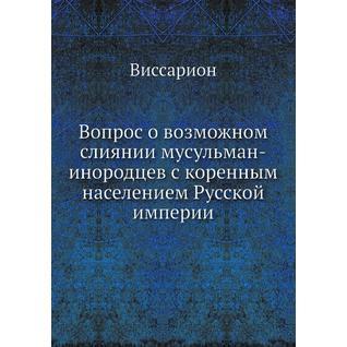 Вопрос о возможном слиянии мусульман-инородцев с коренным населением Русской империи