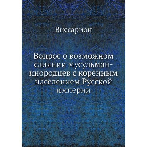Вопрос о возможном слиянии мусульман-инородцев с коренным населением Русской империи 38750181