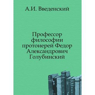 Профессор философии протоиерей Федор Александрович Голубинский