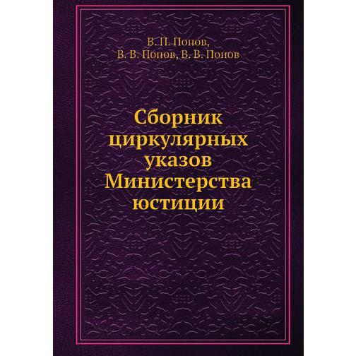 Сборник циркулярных указов Министерства юстиции 38716577