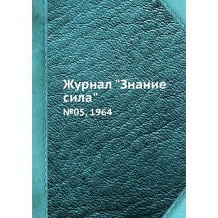 """Журнал """"Знание сила"""" (Обложка: мягкая обложка)"""
