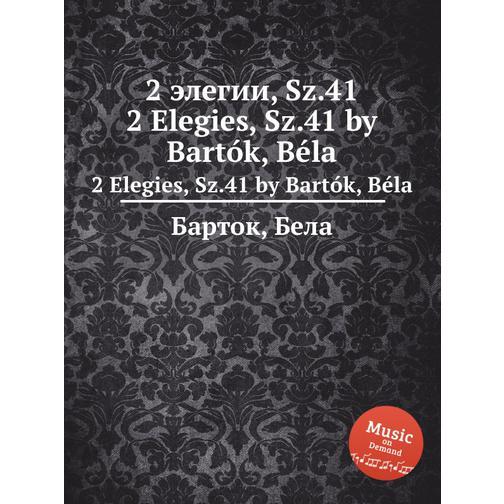 2 элегии, Sz.41 38718404