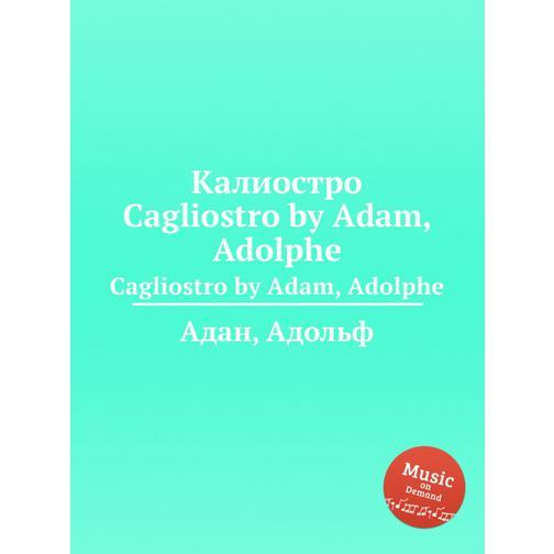 Калиостро 38717764