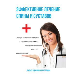 Эффективное лечение спины и суставов