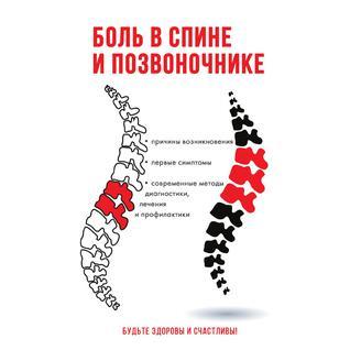 Боль в спине и позвоночнике (Год публикации: 2018)