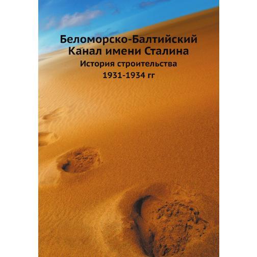 Беломорско-Балтийский Канал имени Сталина 38733367