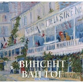 Астахов А.,Милю. Книга Винсент Ван Гог, 978-5-7793-4270-418+