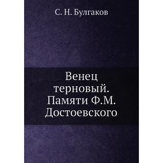 Венец терновый. Памяти Ф.М. Достоевского