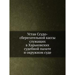 Устав Ссудо-сберегательной кассы служащих в Харьковских судебной палате и окружном суде