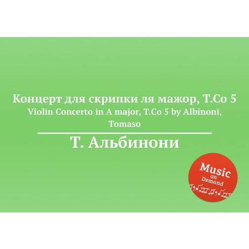 Концерт для скрипки ля мажор, T.Co 5 38717750