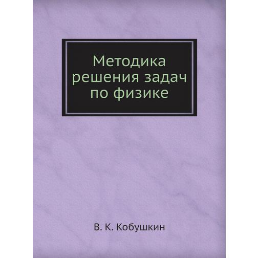 Методика решения задач по физике 38717811