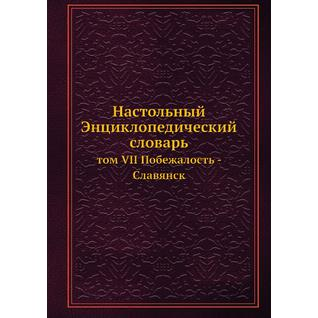 Настольный Энциклопедический словарь (ISBN 13: 978-5-517-93807-7)