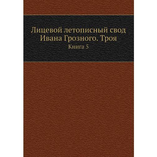 Лицевой летописный свод Ивана Грозного. Троя 38716622