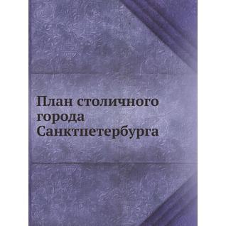План столичного города Санктпетербурга