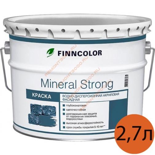 ФИННКОЛОР Минерал Стронг краска в/д фасадная (2,7л) / FINNCOLOR Mineral Strong краска водно-дисперсионная акриловая фасадная (2,7л) Финнколор 36983599