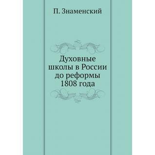 Духовные школы в России до реформы 1808 года (ISBN 13: 978-5-517-90190-3)