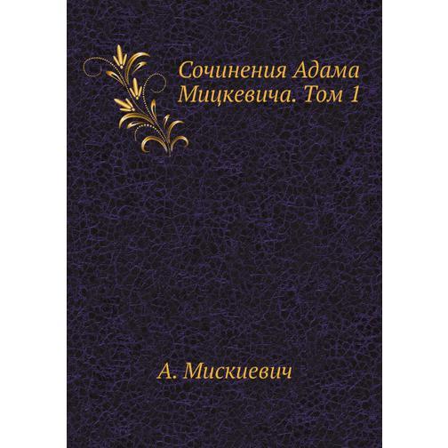 Сочинения Адама Мицкевича. Том 1 38716523