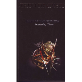 Терри Пратчетт. Книга Терри Пратчетт. Пратчетт. Интересные времена, 978-5-699-18994-618+