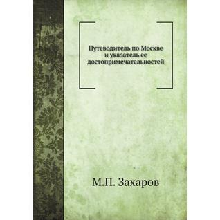 Путеводитель по Москве и указатель ее достопримечательностей