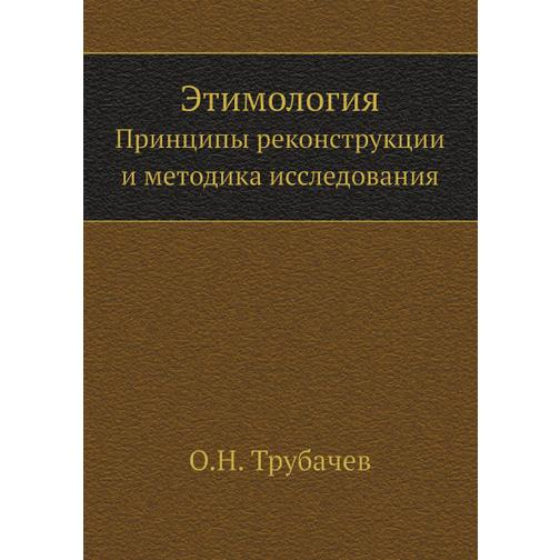 Этимология 38716753