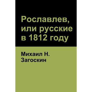 Рославлев, или русские в 1812 году (Roslavlev, or Russians in 1812)