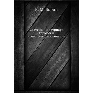 Святейший патриарх Гермоген и место его заключения