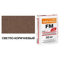 Затирка для кирпичных швов Quick-mix FM.P светло-коричневая, 30 кг