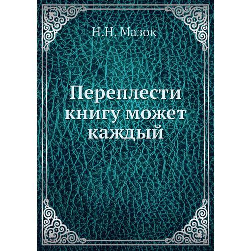 Переплести книгу может каждый 38717403