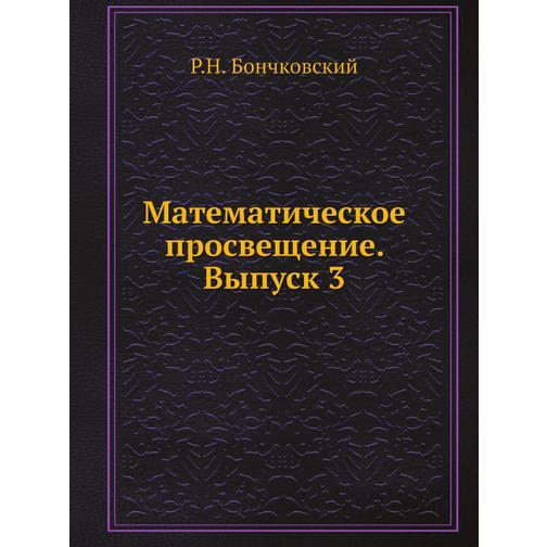 Математическое просвещение. Выпуск 3 38717642