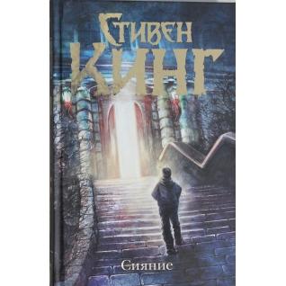Стивен Кинг. Книга Кинг. Сияние (новый перевод), 978-5-17-084078-618+