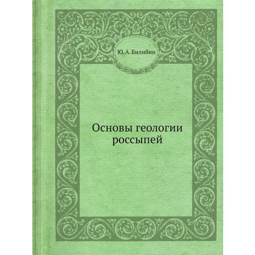 Основы геологии россыпей 38734650