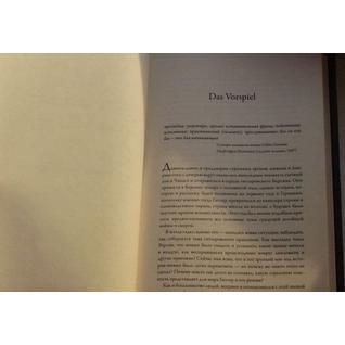 """Эрик Ларсон """"В саду чудовищ. Любовь и террор в гитлеровском Берлине, 978-5-904946-53-1"""""""