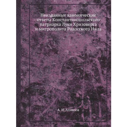 Неизданные канонические ответы Константинопольского патриарха Луки Хризоверга и митрополита Родосского Нила 38734434