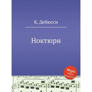 Ноктюрн (Автор: К. Дебюсси)